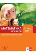 Математика за таланти 4 клас - част 1. Тестове и задачи за подготовка и прием в СМГ
