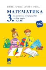 Математика за 3. клас. Помагало за избираемите учебни часове (Просвета)