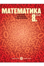Математика за 8. клас По учебната програма за 2017/2018 г.