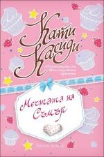 Мечтата на Съмър - книга 3 (Момичетата от шоколадовата кутийка)