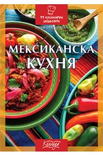 Мексиканска кухня (99 кулинарни шедьоври)