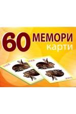 60 мемори карти: Животните в България