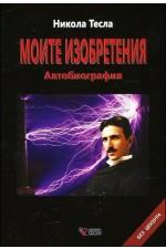 Никола Тесла. Моите изобретения. Автобиография