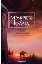 Момичето в кулата - книга 2 (Мечокът и Славеят)