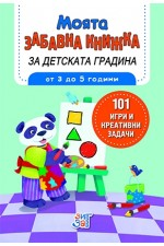 Моята забавна книжка за детската градина - от 3 до 5 години