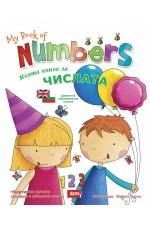 Моята книга за числата / My book of numbers