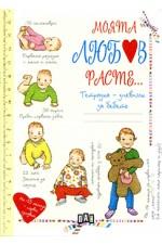Моята любов расте - тетрадка дневник за бебето