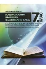 Национално външно оценяване след 7 клас: Български език и литература