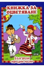 Български народни носии - книжка за оцветяване