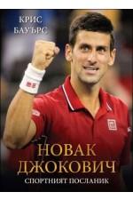 Новак Джокович. Спортният посланик