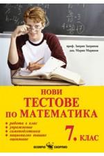 Нови тестове по математика за 7. клас на СОУ
