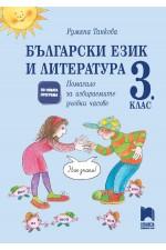 Български език и литература. Помагало за избираемите учебни часове в 3. клас