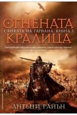 Огнената кралица - книга 3 (Сянката на гарвана)