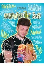 Органайзерът 3.0 (твърди корици)