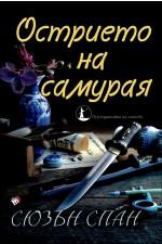 Острието на самурая - книга 2 (Разследванията на шиноби)