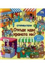 Откриватели: Откъде идва храната ни? Енциклопедия с капачета