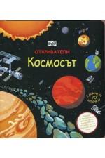 Откриватели: Космосът - енциклопедия с капачета