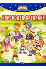 Хороводец Патаран - Златни страници на българската поезия за деца
