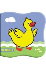 Патенце - книжка за баня