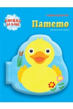 Патето - книжка за баня
