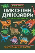 Пикселни картинки: Пикселни динозаври и други праисторически животни