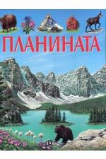 Планината - детска енциклопедия