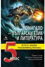 Помагало по български език и литература за 5. клас: 24 теста, анализи, трансформиращ преразказ