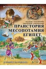 Историята е интересна! Праистория, Месопотамия, Египет. По новата учебна програма от 2016 г. - част 1