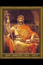 Комплект 14 броя портрети на велики личности от средновековна България