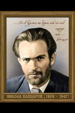 Портрет: Никола Вапцаров