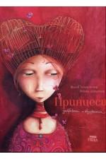 Принцеси - забравени и безизвестни