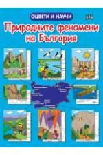Природните феномени на България. Оцвети и научи