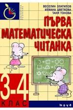 Първа математическа читанка за 3.–4. клас