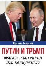 Путин и Тръмп: Врагове, съперници или конкуренти