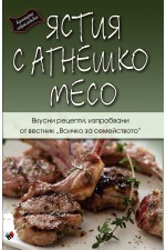 Кулинарна енциклопедия: Ястия с агнешко месо