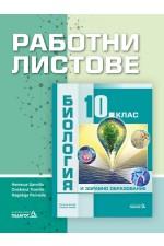 Работни листове по биология и здравно образование за 10. клас. Учебна програма 2019/2020