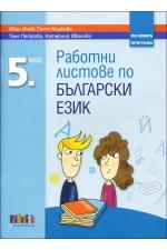 Работни листове по български език за 5. клас - по новата програма