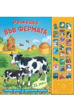 Разходка във фермата - книга със звуци