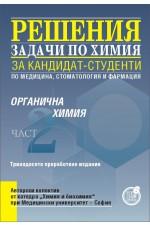 Решения на задачи по органична химия за кандидат-студенти по медицина, стоматология и фармация, II част
