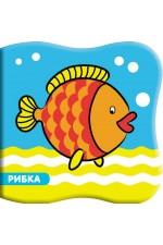 Рибка - книжка за баня