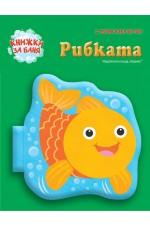 Рибката - книжка за баня