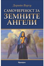 Самоувереност за земните ангели
