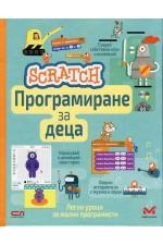 Scratch: Програмиране за деца
