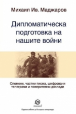 Дипломатическа подготовка на нашите войни