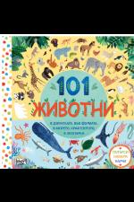 101 ЖИВОТНИ – Потърси, намери, научи!