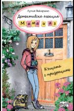 """ДЕТЕКТИВСКА АГЕНЦИЯ """"МАМА И АЗ"""" - КЪЩАТА НА ПРИЗРАЦИТЕ"""