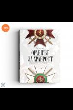 """Орденът """"За храброст"""" сред отличията на Царство България"""