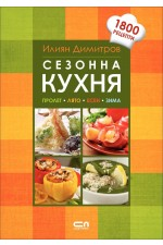 Сезонна кухня. 1800 рецепти