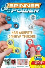 Spinner Power: Най-добрите спинър трикове + 30 карти за спинър игра с приятели