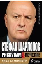 Лица за милиони: Стефан Шарлопов